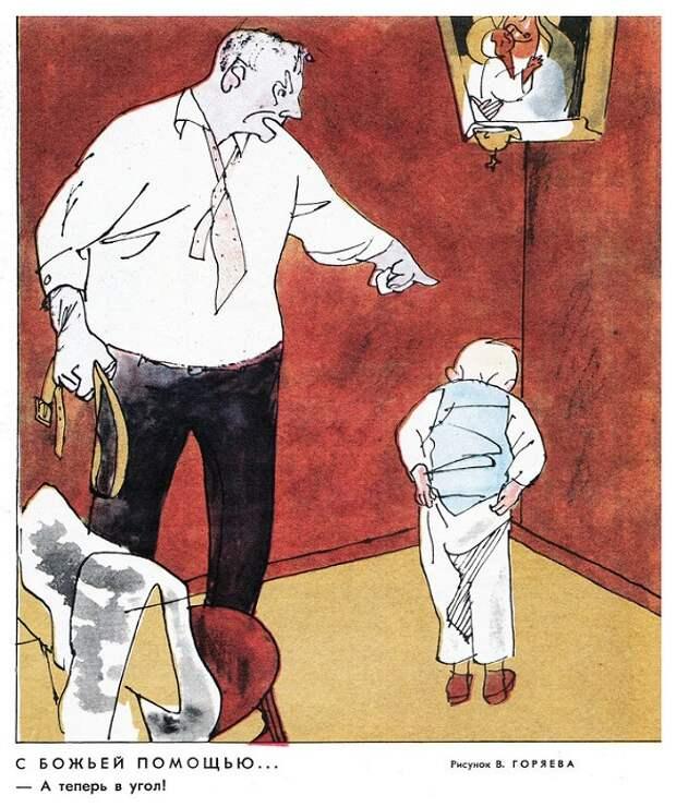 В карикатурах физическое наказание малышей подавалось как отжившее мракобесие... наряду с религией.
