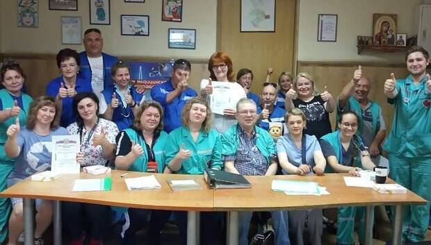 Сотрудников скорой помощи Мытищ поздравили с Днем медицинского работника