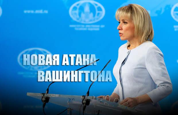 «По карусели»: В России резко прокомментировали готовящиеся в США новые санкции против РФ