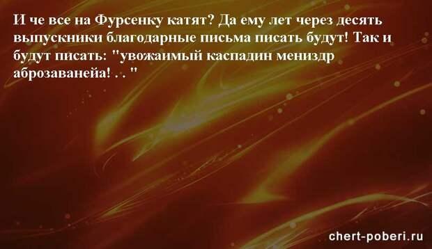 Самые смешные анекдоты ежедневная подборка chert-poberi-anekdoty-chert-poberi-anekdoty-58170329102020-18 картинка chert-poberi-anekdoty-58170329102020-18