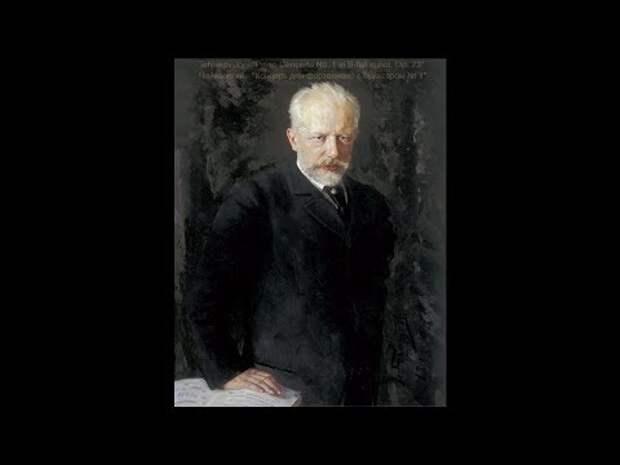 Концерт Чайковского. МОК утвердил замену гимна России на Играх