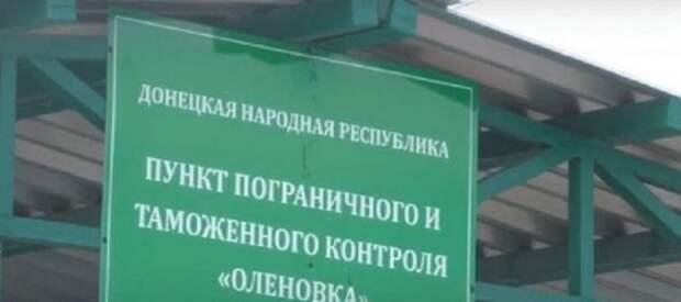 КПВВ «Еленовка» будет работать на въезд и выезд 19 апреля