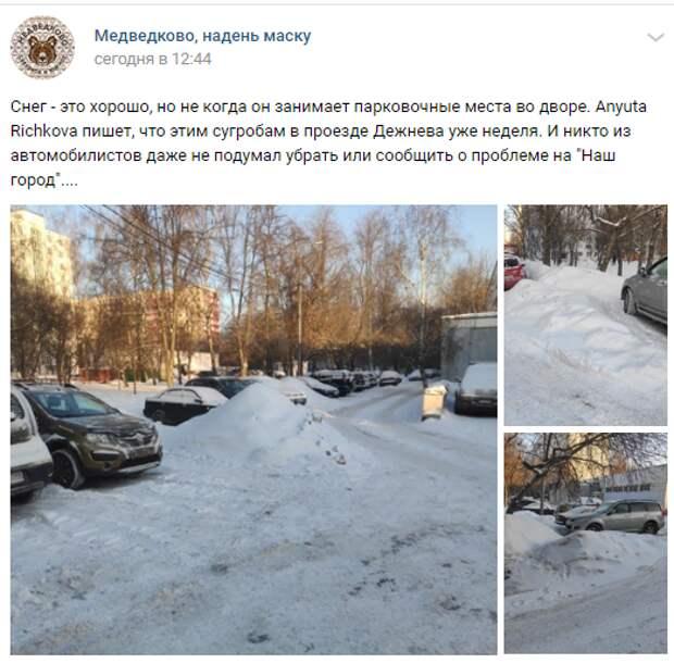 На парковке в проезде Дежнева образовались большие сугробы