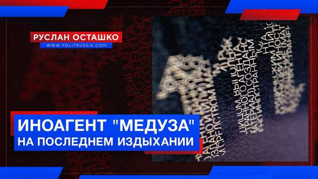 Антироссийский иноагент «Медуза» находится на последнем издыхании