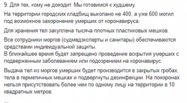 На Украине и в некоторых городах РФ будут хоронить умерших от COVID-19 в закрытых гробах