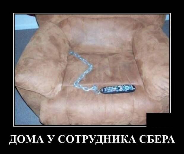 Демотиватор про сбер