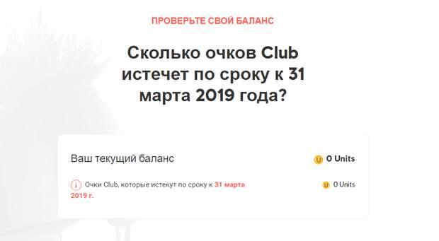 В 2019 году Ubisoft отберет у игроков все заработанные до 31 марта 2017-го очки в Ubisoft Club  | Канобу - Изображение 2