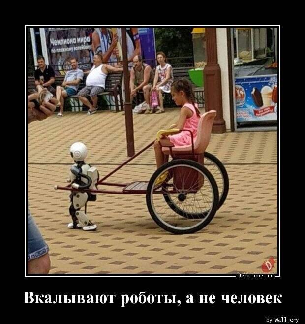 Вкалывают роботы, а не человек » Demotions.ru - ДЕМОТИВАТОРЫ.