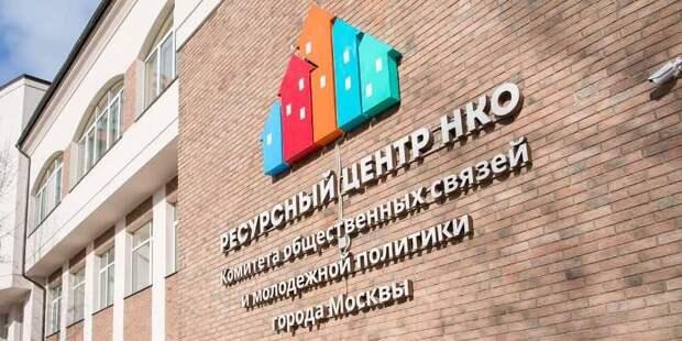 НКО подготовятся к конкурсу на гранты мэра Москвы с помощью образовательного курса