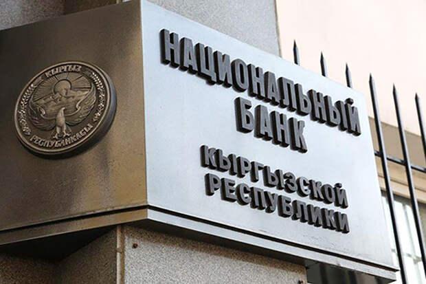 Нацбанк Киргизии отключил систему SWIFT
