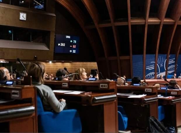 ПАСЕ подтвердила полномочия российской делегации