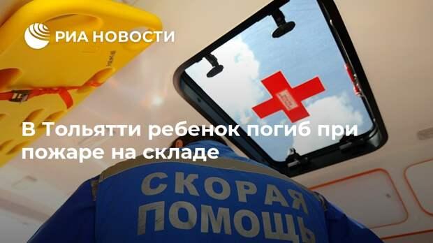 В Тольятти ребенок погиб при пожаре на складе