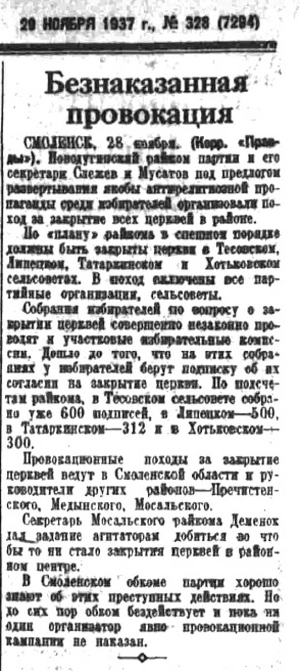 """Газета """"Правда"""" и закрытие церквей в 1937 году"""