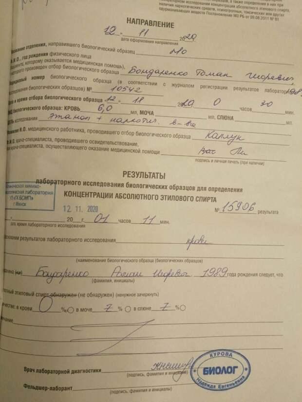 Мама Романа Бондаренко просит возбудить уголовное дело