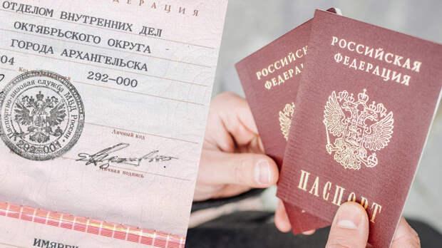 МВД исключило из российского паспорта графу о личном коде человека