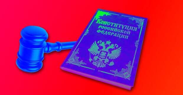 КС признал поправки к Конституции законными