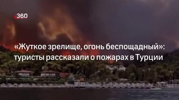 «Жуткое зрелище, огонь беспощадный»: туристы рассказали о пожарах в Турции
