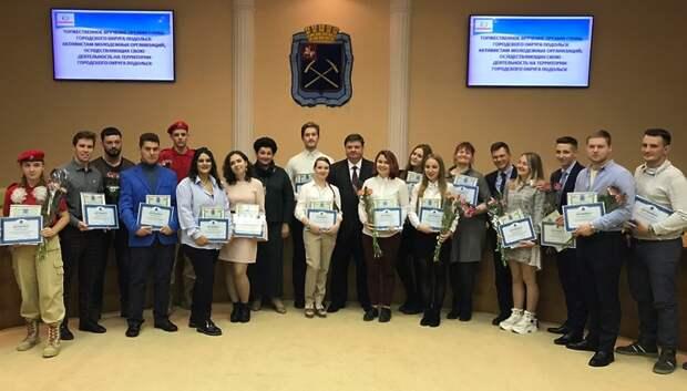 Более 20 активистам молодежных организаций вручили премию главы Подольска