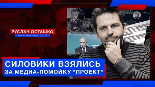 Российские силовики взялись за русофобскую медиа-помойку «Проект»