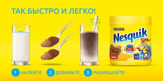 Растем весело: Nesquik запускает #NesquikCoolRules