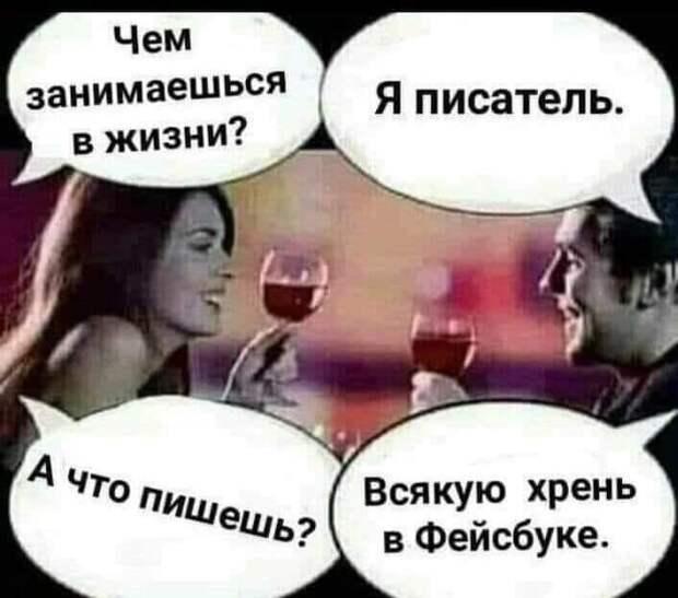 - Почему вы берёте на работу только женатых?...