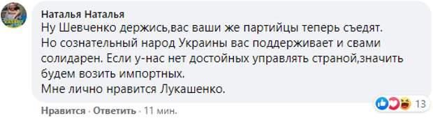 Украинцы неожиданно отреагировали на оценку популярности Лукашенко на Украине