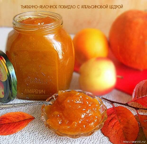 Тыквенное повидло с яблоками и апельсиновой цедрой