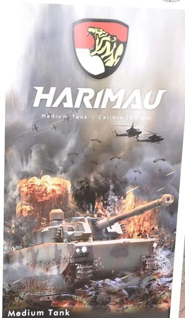 танк harimau, танк тигр, сухопутная техника, танки индонезии