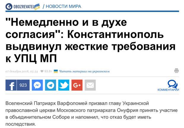 Об Украине, перефразируя «Бисмарка»...