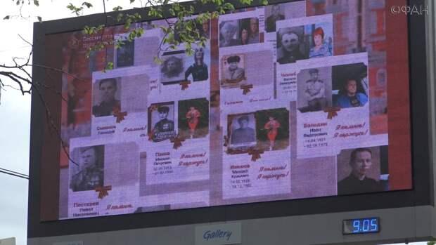 Ростовчанам предложили украсить свои автомобили снимками родственников-фронтовиков