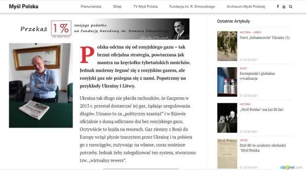 Mysl polska: Энергетическая независимость Украины оказалась дорогим обманом
