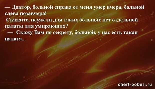 Самые смешные анекдоты ежедневная подборка chert-poberi-anekdoty-chert-poberi-anekdoty-59160329102020-7 картинка chert-poberi-anekdoty-59160329102020-7