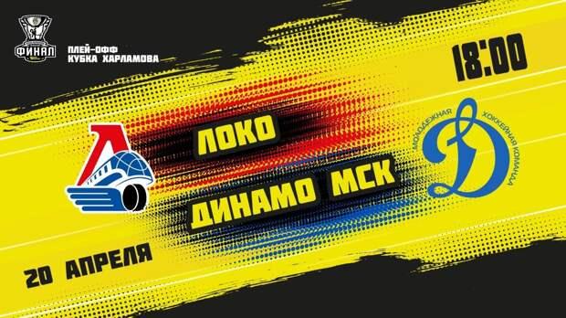 Париматч МХЛ 2020/2021. Локо – МХК Динамо М | Loko – JHC Dynamo M. 20.04.2021