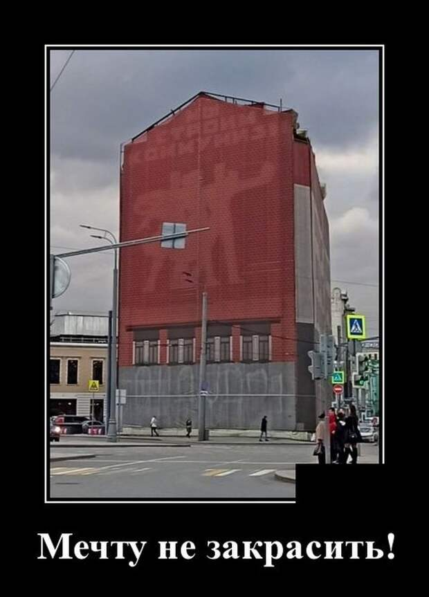 Демотиватор про граффити