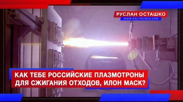 Как тебе российские плазмотроны для сжигания отходов, Илон Маск?