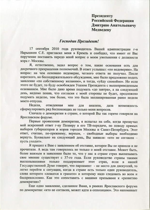 https://newtimes.ru/upload/medialibrary/e37/Luzhkov001_small.jpg