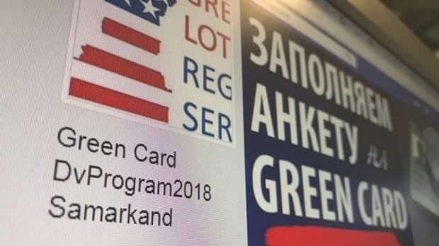 В России предложили запретить американские грин-карты