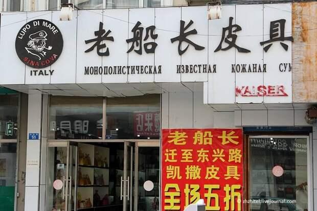 8 забавных фото русских вывесок в Китае