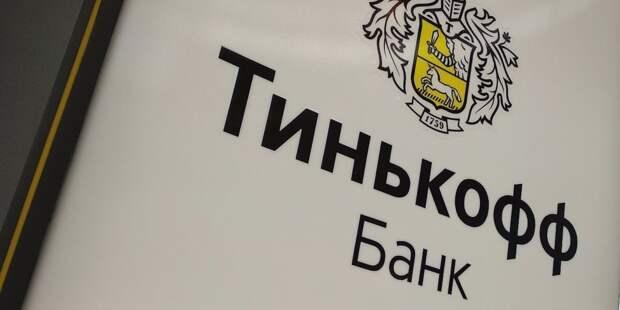 «Яндекс» и «Тинькофф» прекращают переговоры?