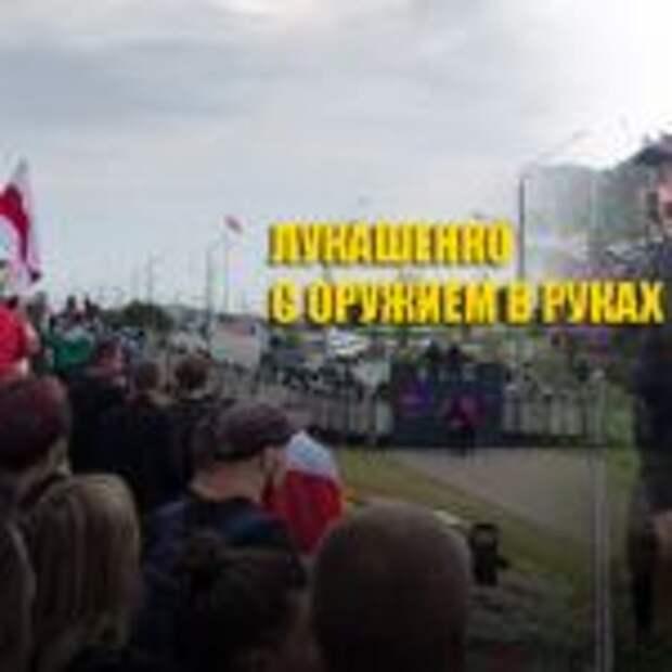 Лукашенко с автоматом вышел за оцепление и обратился к силовикам после «штурма» резиденции