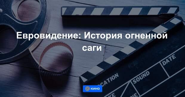 Новый трейлер к фильму «Евровидение: История огненной саги»