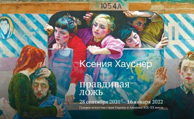 Пушкинский музей представил выставку «Ксения Хауснер. Правдивая ложь»