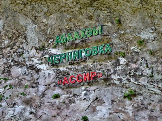 Абхазия. Черниговка. Не совсем стандартное посещение этого места