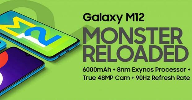 Бестселлер и монстр автономности Samsung Galaxy M12 приехал в Россию сильно изменившимся