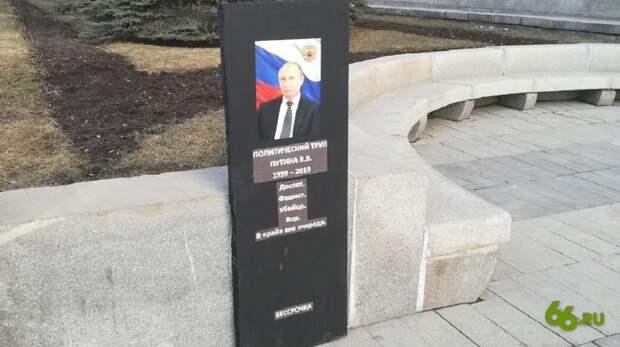Возле администрации Екатеринбурга и станции метро поставили «надгробие» Владимира Путина. Фото