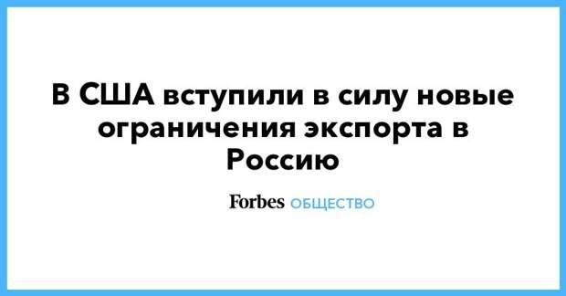 В США вступили в силу новые ограничения экспорта в Россию
