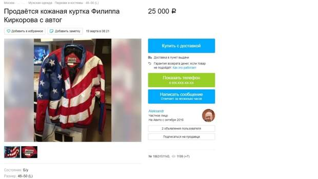 Одежду Филиппа Киркорова продают в Сети по сниженной цене