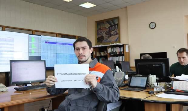 Энергетики Ижевска поддержали всероссийский флешмоб «Мы работаем для вас»