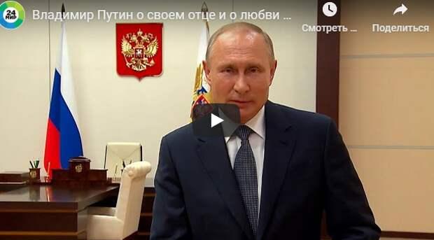 Владимир Путин: В крови у народов России — не жалеть себя, если того требуют обстоятельства