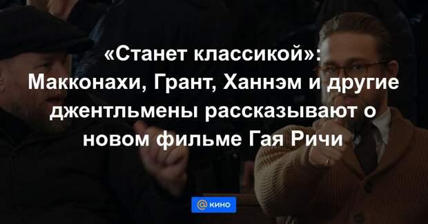 «Станет классикой»: Макконахи и другие оновом фильме Гая Ричи